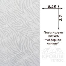Панель пластиковая Северное сияние 0,25*2,70