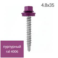 Саморез RAL 4006 Пурпурный 4,8*35