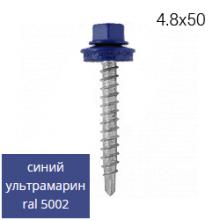 Саморез RAL 5002 Синий ультрамарин 4,8*50