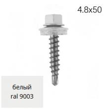 Саморез RAL 9003 Белый 4,8*50