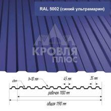 Лист НС-10 Синий ультрамарин (RAL 5002) 1,7*1,19