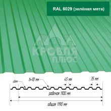 Лист НС-10 Зелёная мята (RAL 6029) 1,7*1,19