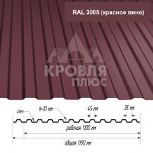 Лист НС-10 Красное вино (RAL 3005) 1,7*1,19