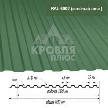 Лист НС-10 Зелёный лист (RAL 6002) 1,8*1,19