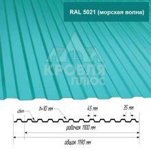 Лист НС-10 Морская волна (RAL 5021) 1,6*1,19