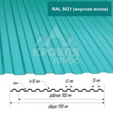 Лист НС-10 Морская волна (RAL 5021) 1,7*1,19