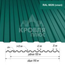 Лист НС-10 Опал (RAL 6026) 1,7*1,19