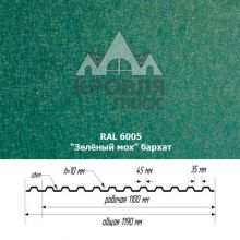 НС-10 Зелёный мох (RAL 6005) Стальной Бархат