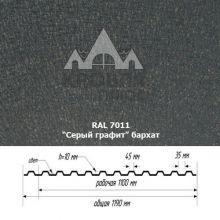 НС-10 Серый графит (RAL 7024) Стальной Бархат