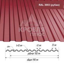 НС-10 Рубин (RAL 3003) полиэстер т. 0,4 мм