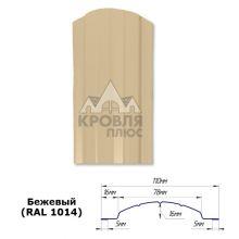 Штакетник полукруглый 11 см Бежевый (RAL 1014)