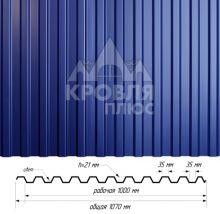 С-21 Синий ультрамарин (RAL 5002) полиэстер т. 0,45 мм