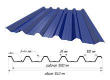 С-44 RAL 5002 Синий ультрамарин ш. 1,040