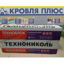 Утеплитель ТЕХНОБЛОК Стандарт П-45 (1200x600x50)